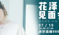 7月19日知名声优花泽香菜虎牙见面会 零距离了解你的女神!