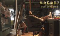 电影《昆虫总动员2-来自远方的后援军》发布制作特辑