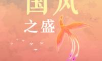 2019華樂紀國風音樂盛典 虎牙直播獨家開幕!
