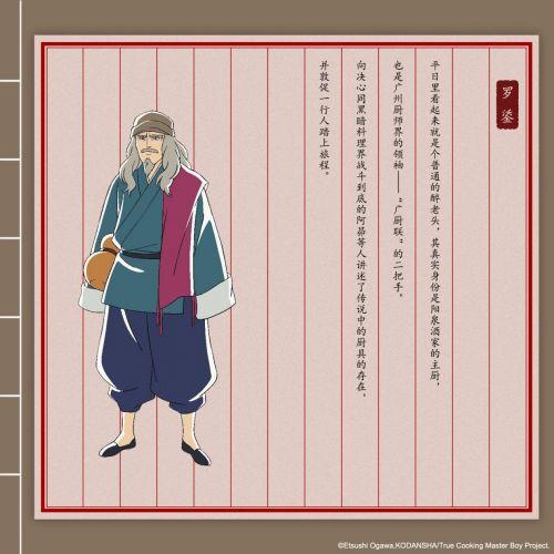 《厨神小当家》2019秋开播, CV、神秘跨界合作解禁