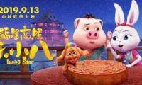 動畫電影《福星高照朱小八》發布定檔海報和預告片