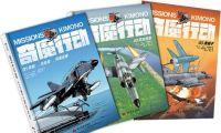 法國漫畫《奇魔行動》一套三冊現已上市