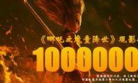 《哪吒之魔童降世》上映第19天观影人次突破1亿