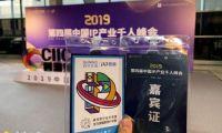 """2019中国IP产业千人峰会 PP视频""""狮系生态""""深耕动漫产业"""