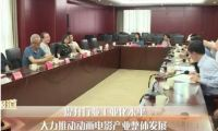 动画电影《哪吒之魔童降世》研讨会在京举行