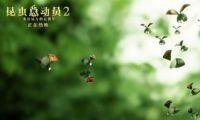 法国动画《昆虫总动员2》曝中文主主题曲MV