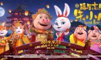 《福星高照朱小八》上海首映:哪吒之后,又一部良心国漫