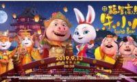 动画电影《福星高照朱小八》开启全国点映