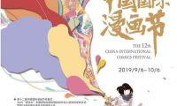 第十二届中国国际漫画节开幕在即