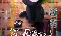 国产动画《罗小黑战记》9月20日登陆日本院线