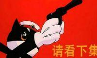 导演戴铁郎因病离世  回看《黑猫警长》竟是一部暴力动画?