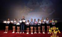 动画电影《福星高照朱小八》在北京举行首映礼