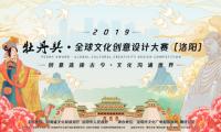 牡丹奖·动漫创意专项赛(洛阳)正式开启 以动漫之力加速文旅融合