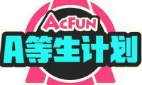 "AcFun推出""A等生计划"",积极打造活力新生创作者生态"