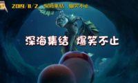 动画电影《深海特攻队》发布搞笑版预告片 改档11月2日
