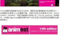 中国两部作品入围罗马尼亚ANIMEST国际动画电影节