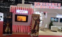 动画《黄帝史诗》亮相第十六届中国国际影视节目展
