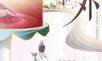 《山河社稷图》国风概念单品首展 牡丹奖·动漫创意专项赛再现洛阳之美