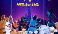 拯救不开心!中德联手打造动画喜剧《宠物联盟》定档11月8日