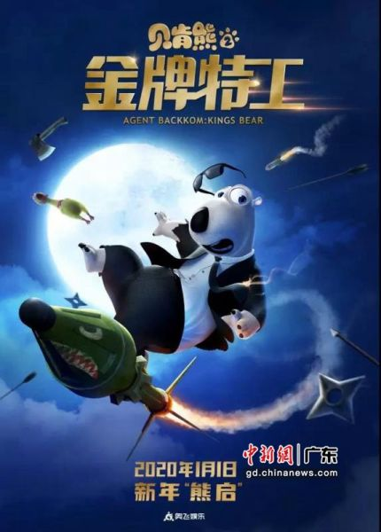 3D动画电影《贝肯熊2:金牌特工》定档海报。作者:奥飞娱乐供图