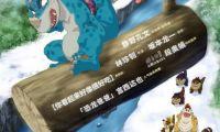 冒险之旅收获勇气  《你好霸王龙》海报预告双发