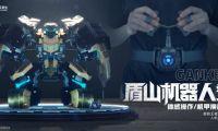 联手《王者荣耀》打造盾山机器人,工匠社正探索机器人格斗竞技新未来