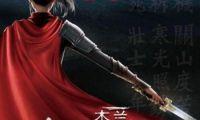 动画电影《木兰:横空出世》发布先行海报