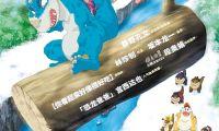 动画电影《你好霸王龙》发布冒险版海报及预告片