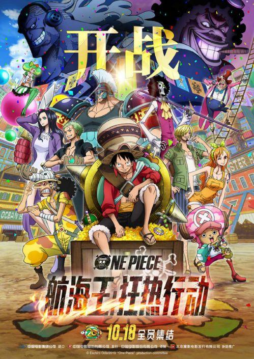 《航海王:狂热行动》周年剧场版 定档10月18日上映!