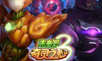 《木奇灵3奇灵之心》入选国家广播电视总局优秀国产电视动画片