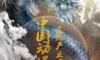 中国动漫游戏文化产业博览会元旦正式开幕!
