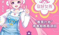"""元七七同学唱响""""春蕾计划""""青春期教育项目主题曲《你好女孩》"""