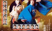 宫崎骏经典动画《风之谷》将歌舞伎化!