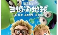 动画电影《三傻闹地球》将于10月26日正式登陆中国院线