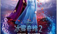 迪士尼第一卖座动画电影《冰雪奇缘》时隔5年迎来续集