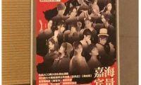 QICAF青岛国际动漫节暨国风大赏11月29日开展