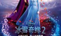 《冰雪奇缘2》定档  预测8亿问鼎2019动画年亚