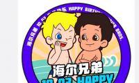 生日快乐鸭,全世界最好的海尔兄弟!