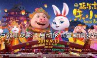 """动画电影《福星高照朱小八》""""百万教师观影活动""""在北京正式启动"""