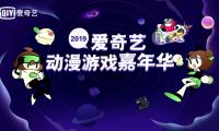 第八届爱奇艺动漫游戏嘉年华即将于11月7日在海口市举行