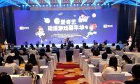 爱奇艺动漫游戏嘉年华高峰论坛在海口市举办