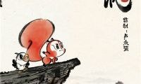 数字水墨动画《红松鼠米高》发布首支预告片