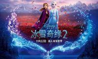 年度动画巨制《冰雪奇缘2》推出中文主题曲《未知的真相》