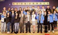 南京(国际)动漫创投大会顺利闭幕