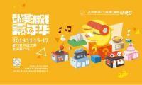 第十二届厦门国际动漫节将盛装登场