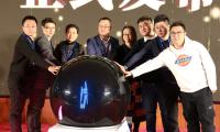 动漫游戏产业团体标准发布仪式启动
