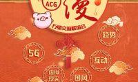 第三屆中國(上海)ACG行業交流會 2019年魔都動漫人年終面基聚會(一宣)