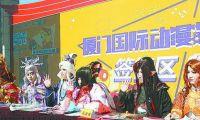 第十二届厦门国际动漫节动漫游戏嘉年华启幕