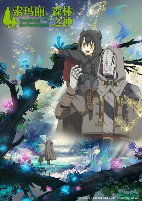TV动画《索玛丽与森林之神》最新PV、主视觉图公开 柴田理惠、速水奖等声优追加