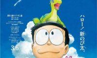 全新故事 《哆啦A梦:大雄的新恐龙》曝光新海报